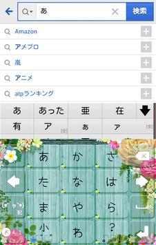 きせかえキーボード 顔文字無料★Aloha garden poster