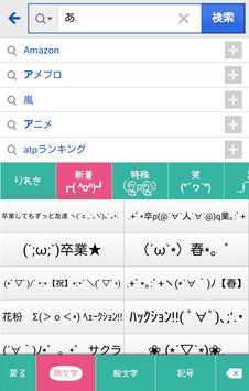 きせかえキーボード 顔文字無料★Aloha garden apk screenshot