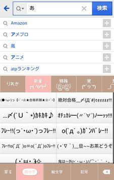 きせかえキーボード 顔文字無料★Alice in Dream screenshot 2