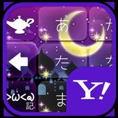 きせかえキーボード 顔文字無料★Arabian Nights icon