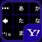 きせかえキーボード 顔文字無料★Backlight Blue icon
