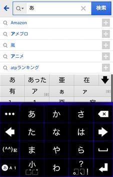 きせかえキーボード 顔文字無料★Backlight Blue poster