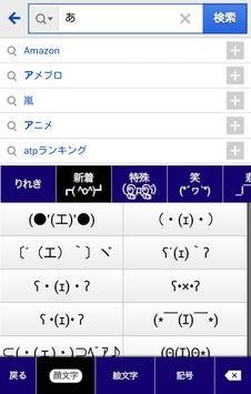 きせかえキーボード 顔文字無料★Backlight Blue apk screenshot