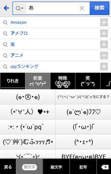 きせかえキーボード 顔文字無料★Black Carbon apk screenshot