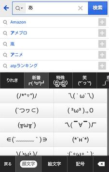 きせかえキーボード 顔文字無料★Black Polygon apk screenshot