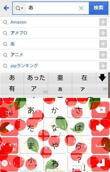 きせかえキーボード 顔文字無料★cherry cherry poster