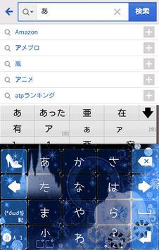 きせかえキーボード顔文字無料Cinderella night poster