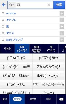 きせかえキーボード顔文字無料Cinderella night apk screenshot