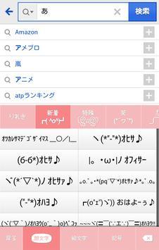 きせかえキーボード 顔文字無料★Classic Rose apk screenshot