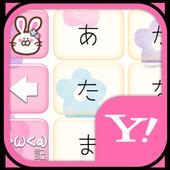 きせかえキーボード 顔文字無料★Daisy Bunny icon