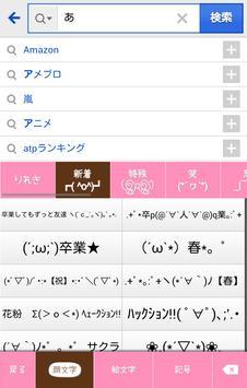 きせかえキーボード 顔文字無料★Daisy Bunny apk screenshot