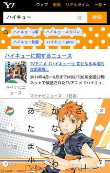ハイキュー!!【きせかえキーボード顔文字無料】 poster