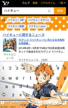 ハイキュー!!【きせかえキーボード顔文字無料】 screenshot 1
