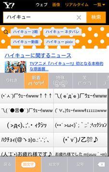 ハイキュー!!【きせかえキーボード顔文字無料】 screenshot 2