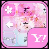 サクラのキーボード★桜咲く Happiness spring icon