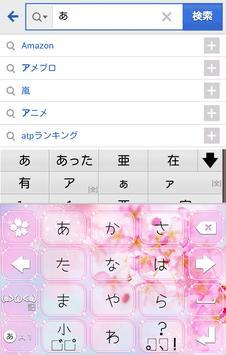 サクラのキーボード★桜咲く Happiness spring poster