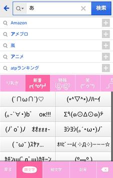 サクラのキーボード★桜咲く Happiness spring apk screenshot