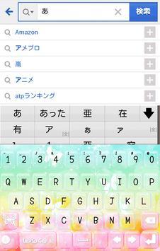 きせかえキーボード顔文字無料★Heaven's Garden apk screenshot