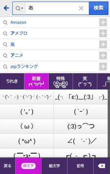 きせかえキーボード 顔文字無料★INFINITY apk screenshot