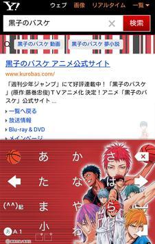 黒子のバスケ【きせかえキーボード顔文字無料】 poster