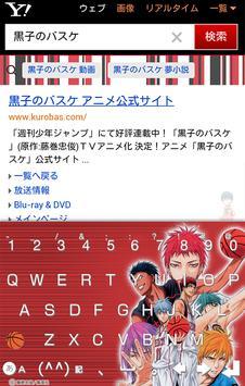 黒子のバスケ【きせかえキーボード顔文字無料】 apk screenshot