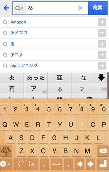 きせかえキーボード 顔文字無料★Natural Wood apk screenshot