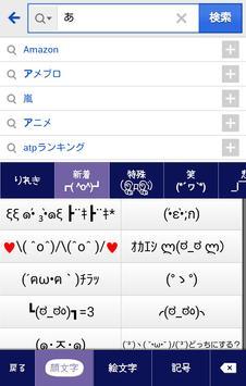 きせかえキーボード 顔文字無料★Night Tree apk screenshot