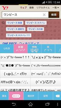 ワンピース ONE PIECE77巻★きせかえキーボード無料 apk screenshot