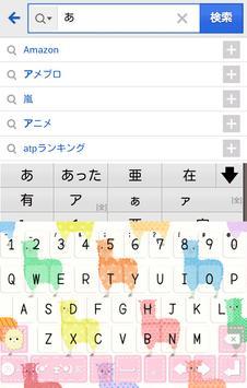 きせかえキーボード 顔文字無料★パステル・アルパカ apk screenshot