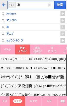 きせかえキーボード 顔文字無料Petatto Friends apk screenshot