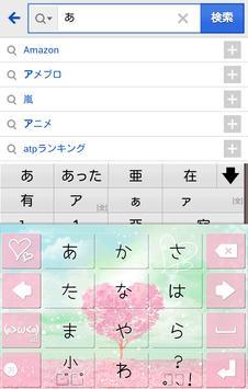 きせかえキーボード顔文字無料★Pink Heart Tree poster