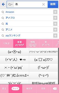 きせかえキーボード顔文字無料★Pink Heart Tree screenshot 2