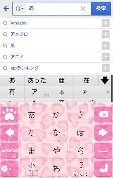 きせかえキーボード 顔文字無料★Pink Leopard poster