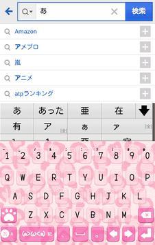きせかえキーボード 顔文字無料★Pink Leopard apk screenshot