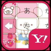 きせかえキーボード顔文字無料★かわいいクマさん icon