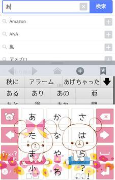 きせかえキーボード顔文字無料★かわいいクマさん poster