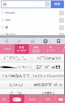 きせかえキーボード顔文字無料★かわいいクマさん apk screenshot