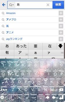 きせかえキーボード 顔文字無料★Rain Drop screenshot 1