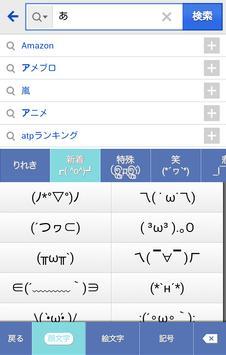きせかえキーボード 顔文字無料★Rain Drop screenshot 2