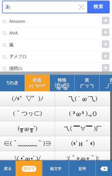 映画『スポンジ・ボブ』★簡単サクサク!きせかえキーボード apk screenshot