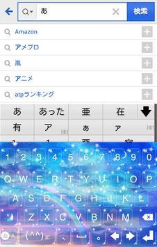 きせかえキーボード顔文字無料StarlightRainbow apk screenshot