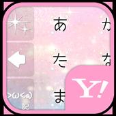 きせかえキーボード 顔文字無料★SugarGalaxy icon