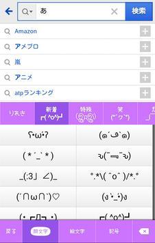 きせかえキーボード 顔文字無料★SugarGalaxy apk screenshot