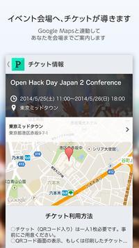 PassMarket -Yahoo!のデジタルチケット- apk screenshot