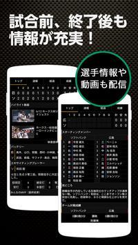 スポナビ プロ野球速報 スクリーンショット 4
