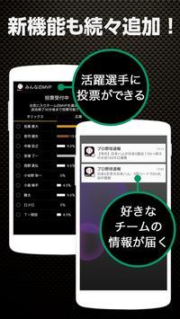 スポナビ プロ野球速報 スクリーンショット 5