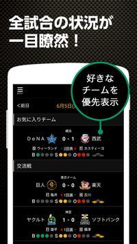 スポナビ プロ野球速報 スクリーンショット 2