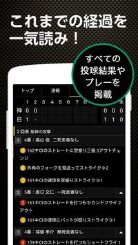 スポナビ プロ野球速報 スクリーンショット 3