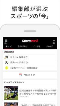 スポーツナビ‐野球/サッカー/ゴルフなど速報、ニュースが満載 ポスター