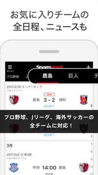 スポーツナビ‐野球/サッカー/ゴルフなど速報、ニュースが満載 apk スクリーンショット